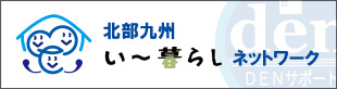 DENサポート 北部九州い~暮らしネットワーク
