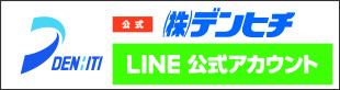 デンヒチ LINE公式