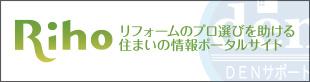 Riho リフォームポータルサイト