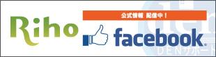 Riho facebook