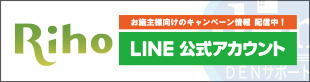 Riho LINE公式