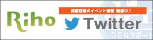 Riho Twitter