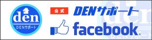 DENサポート facebook