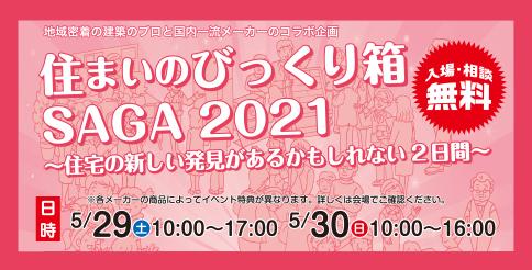 住まいのびっくり箱 SAGA2021 佐賀 リフォーム会社 工務店