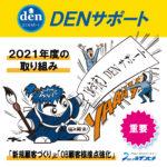 デンヒチ 2021年度 お取り組み DENサポート