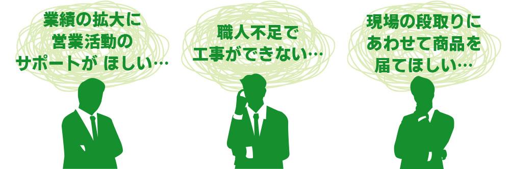 九州・山口でご活躍の工務店・リフォーム会社様へ新規お取引先 募集中