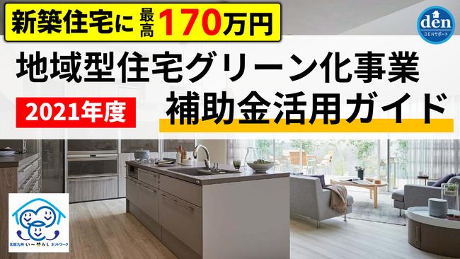 【高性能な新築住宅に最高170万円の補助金】デンヒチは令和3年度も『地域型住宅グリーン化事業』に採択されました。